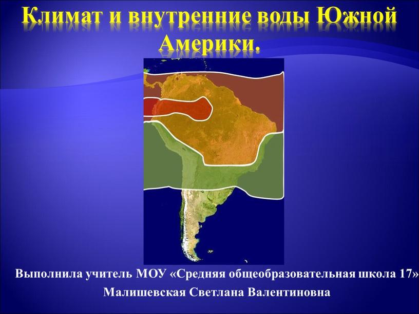 Выполнила учитель МОУ «Средняя общеобразовательная школа 17»