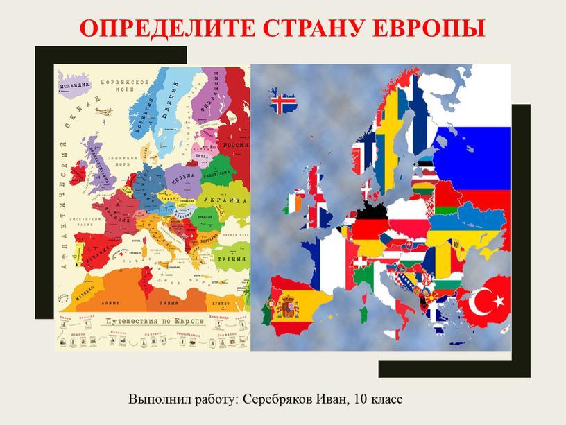 ОПРЕДЕЛИТЕ СТРАНУ ЕВРОПЫ Выполнил работу: