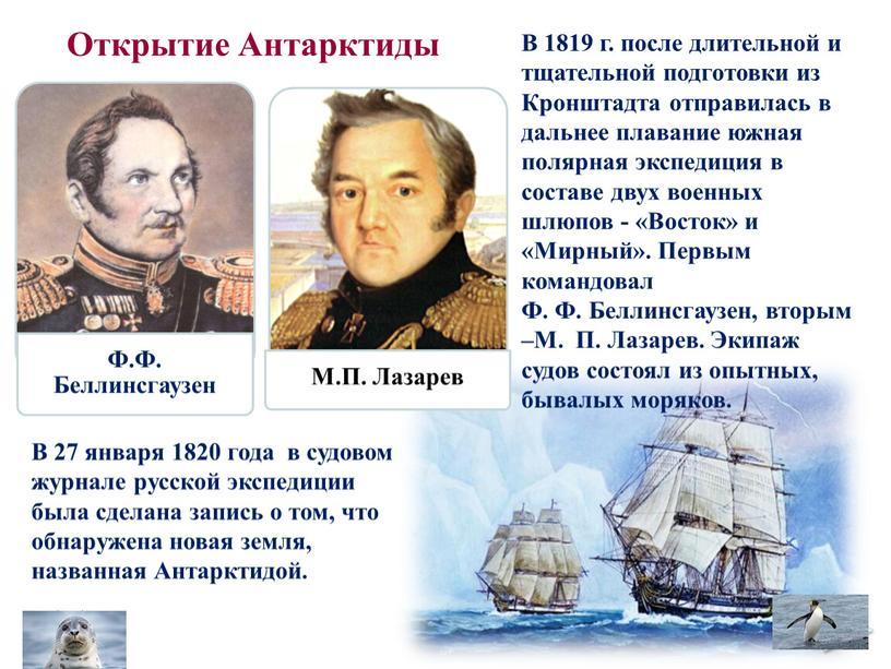 В 27 января 1820 года в судовом журнале русской экспедиции была сделана запись о том, что обнаружена новая земля, названная