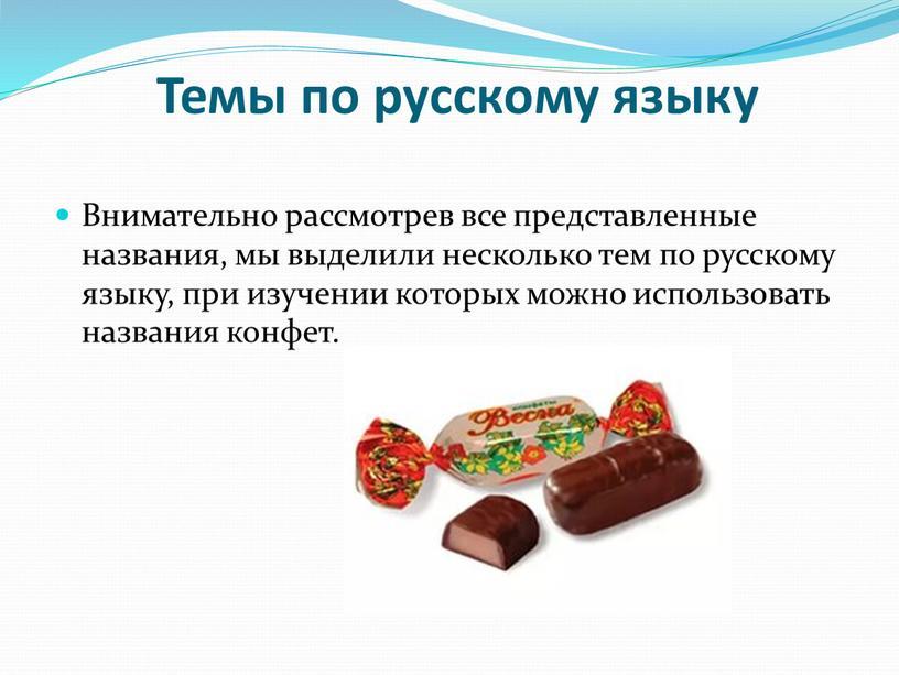 Темы по русскому языку Внимательно рассмотрев все представленные названия, мы выделили несколько тем по русскому языку, при изучении которых можно использовать названия конфет