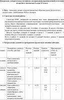 """Промежуточная аттестация """"Математика - 11"""""""