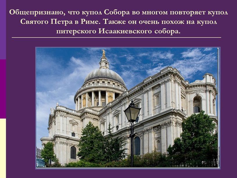 Общепризнано, что купол Собора во многом повторяет купол