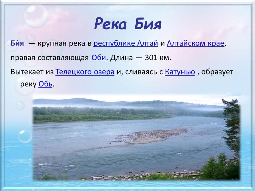 Река Бия Би́я — крупная река в республике