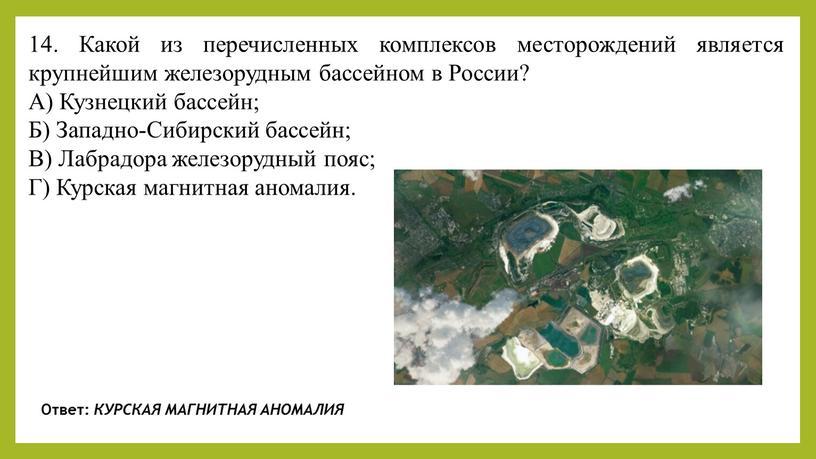 Какой из перечисленных комплексов месторождений является крупнейшим железорудным бассейном в