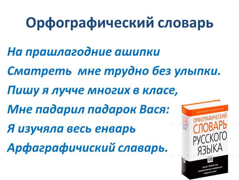 Орфографический словарь На прашлагодние ашипки