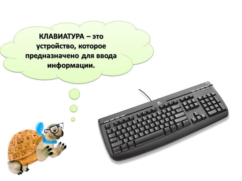 КЛАВИАТУРА – это устройство, которое предназначено для ввода информации