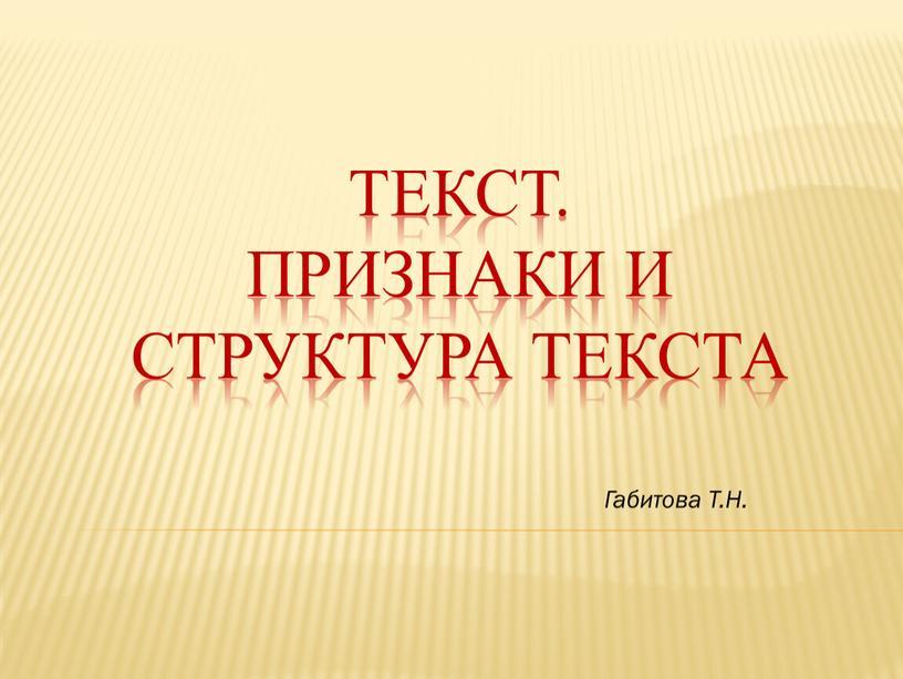 Текст. Признаки и структура текста