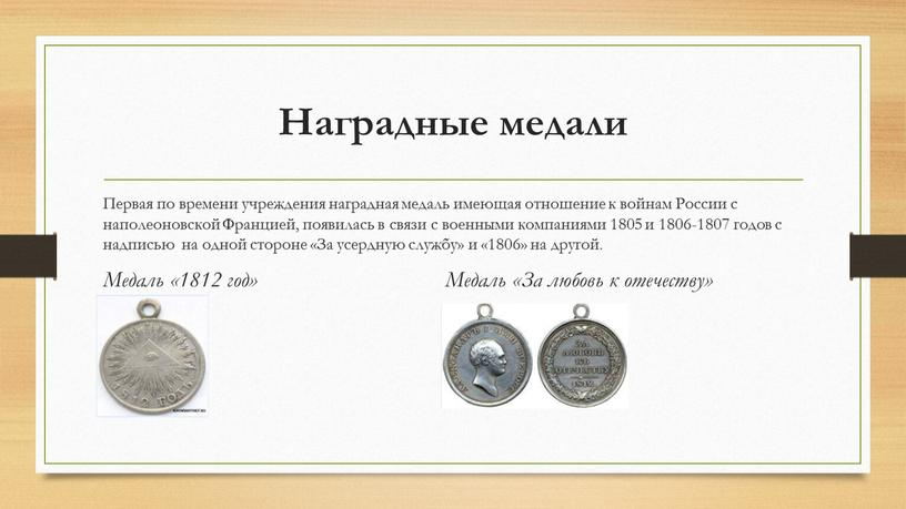 Наградные медали Первая по времени учреждения наградная медаль имеющая отношение к войнам