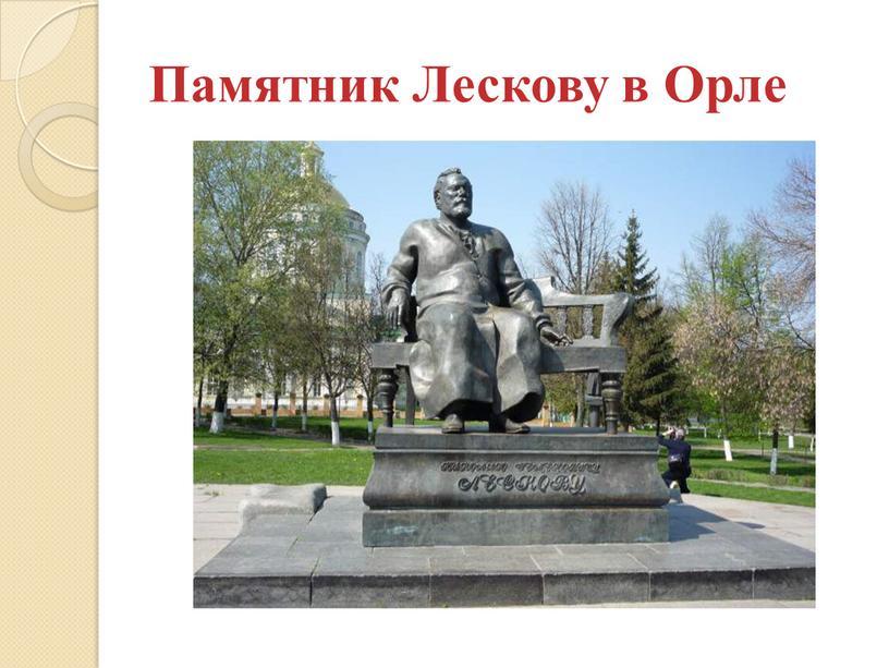 Памятник Лескову в Орле