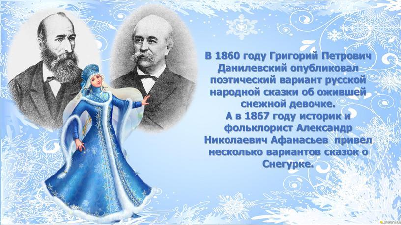 В 1860 году Григорий Петрович Данилевский опубликовал поэтический вариант русской народной сказки об ожившей снежной девочке