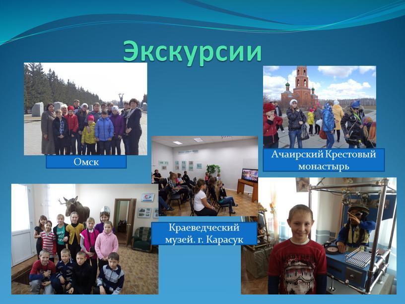 Экскурсии Омск Ачаирский Крестовый монастырь
