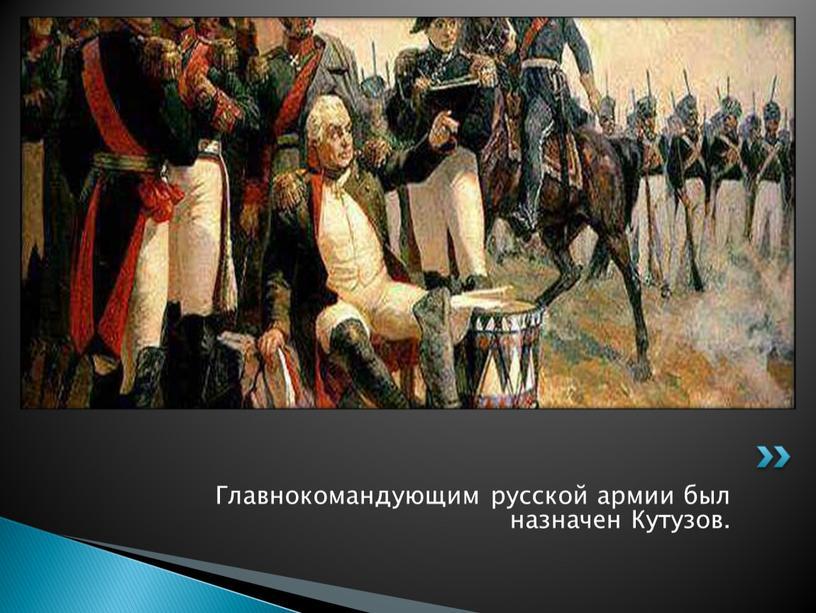 Главнокомандующим русской армии был назначен