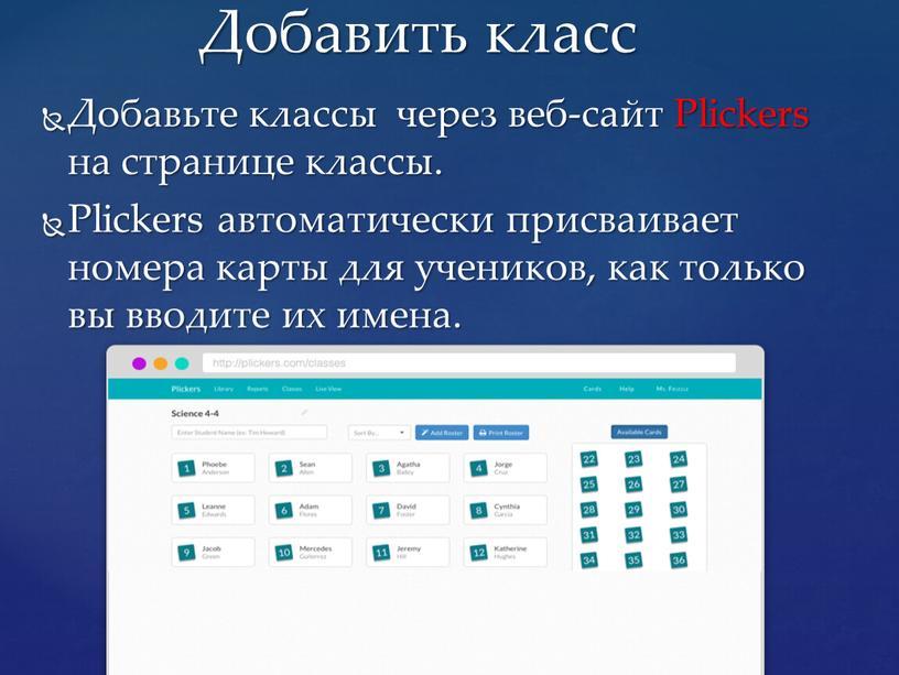Добавить класс Добавьте классы через веб-сайт