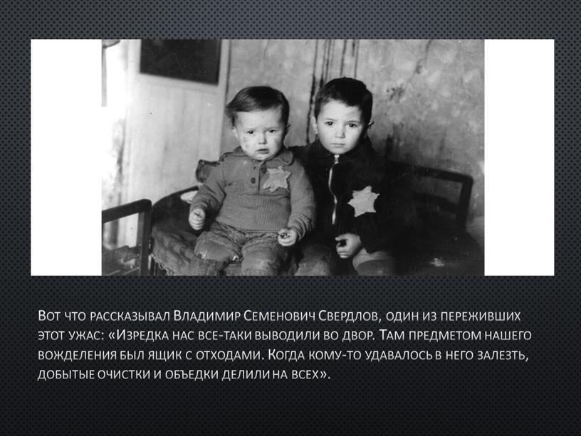 Вот что рассказывал Владимир Семенович