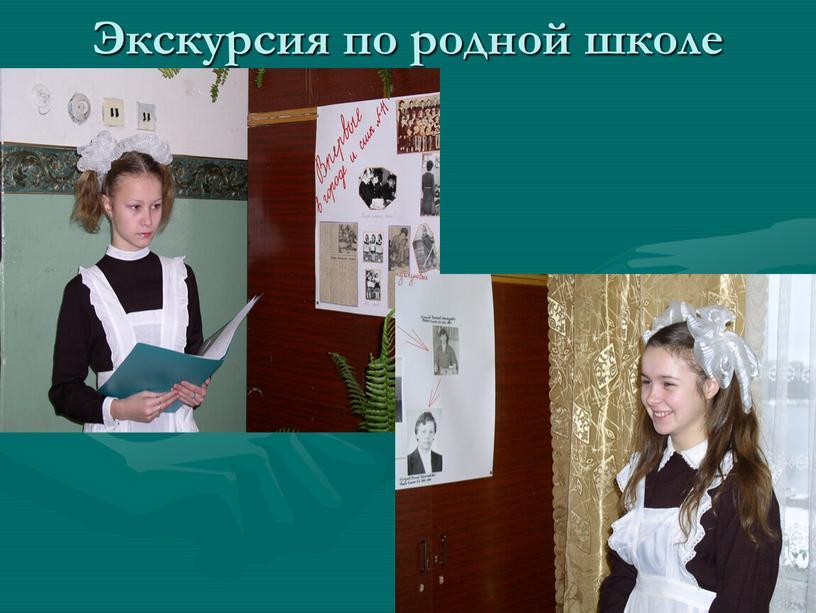 Экскурсия по родной школе