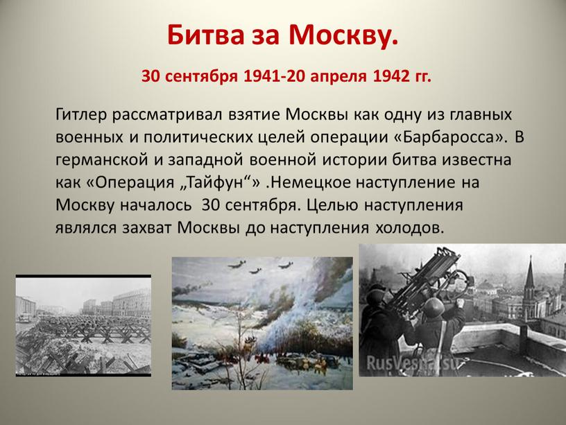 Битва за Москву. 30 сентября 1941-20 апреля 1942 гг