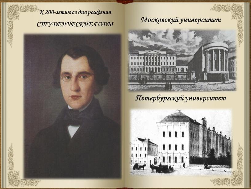 К 200-летию со дня рождения СТУДЕНЧЕСКИЕ