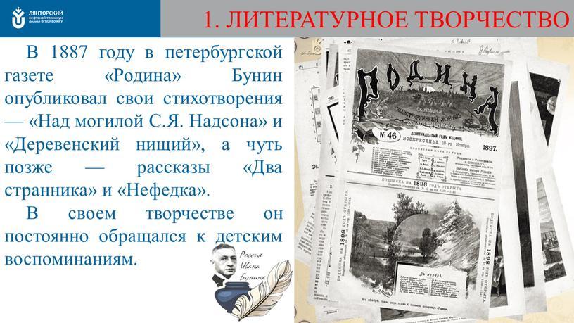 В 1887 году в петербургской газете «Родина»