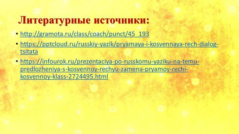 Литературные источники: http://gramota