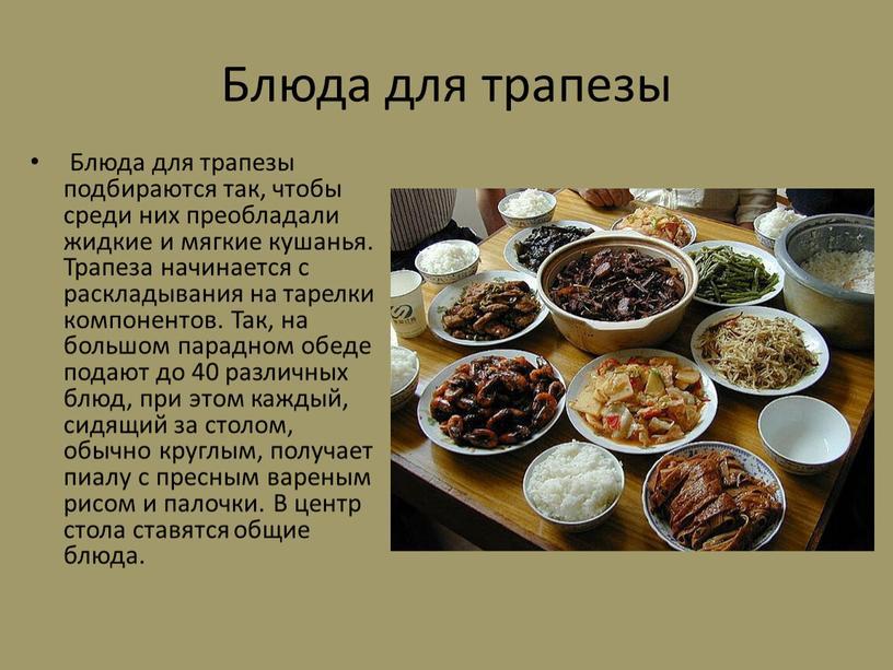 Блюда для трапезы Блюда для трапезы подбираются так, чтобы среди них преобладали жидкие и мягкие кушанья