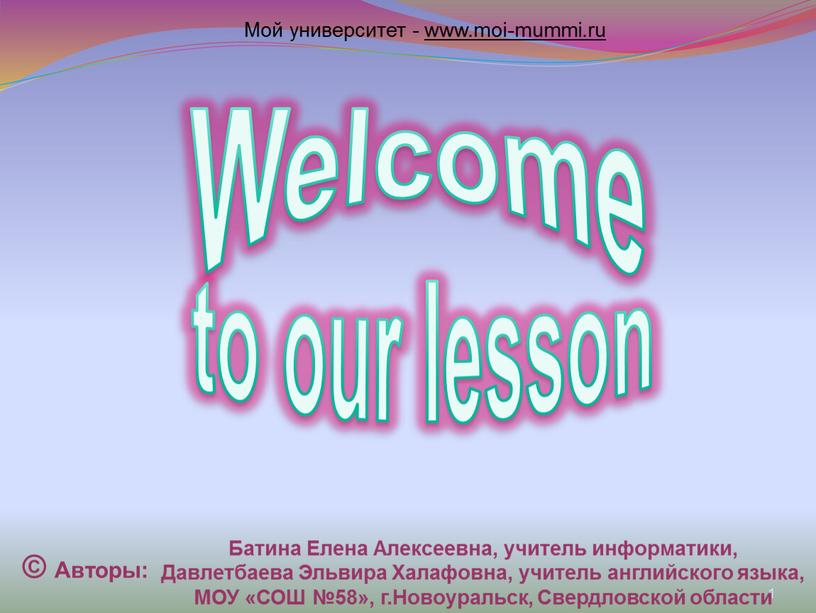 Welcome to our lesson 1 © Авторы: