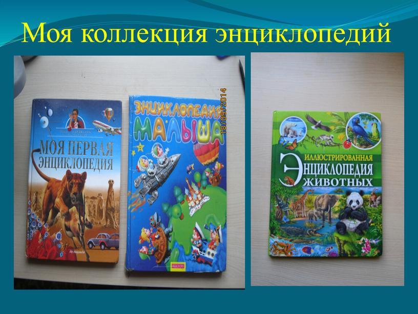 Моя коллекция энциклопедий