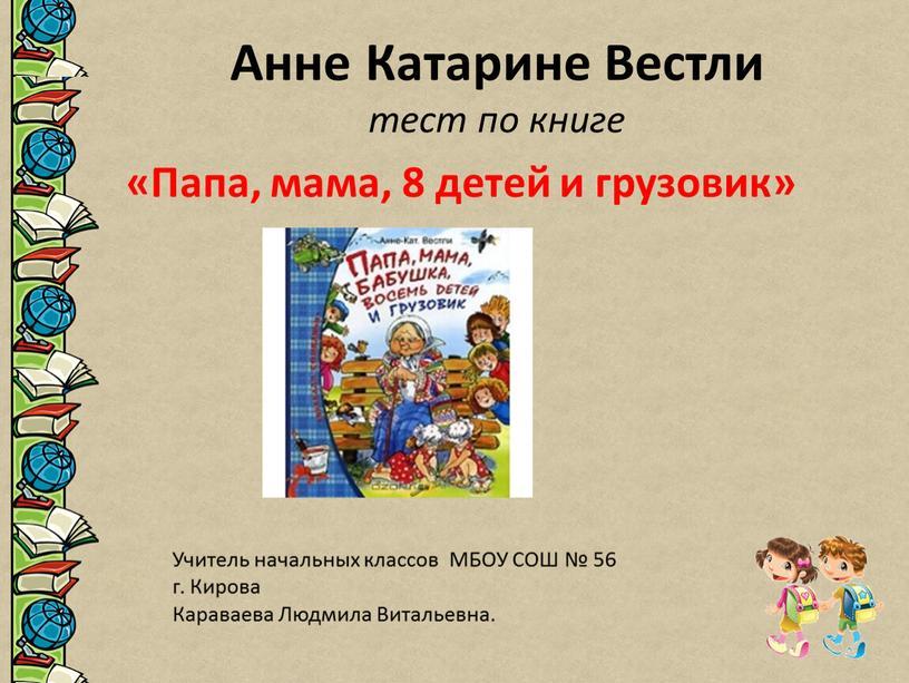 Анне Катарине Вестли тест по книге «Папа, мама, 8 детей и грузовик»