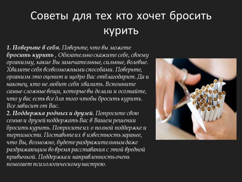 Советы для тех кто хочет бросить курить 1