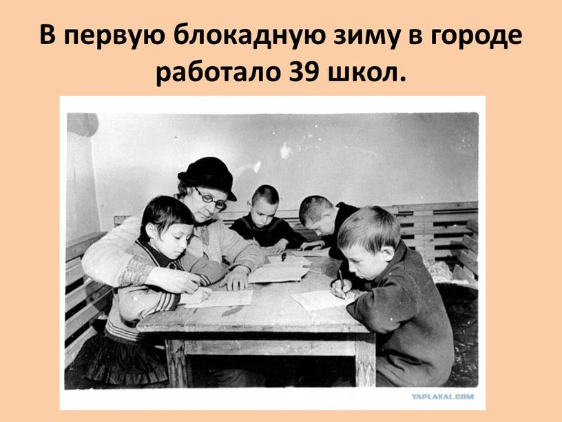В первую блокадную зиму в городе работало 39 школ