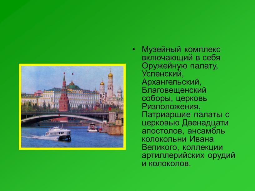 Музейный комплекс включающий в себя