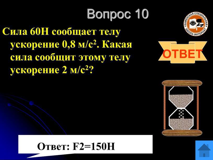 Вопрос 10 Сила 60Н сообщает телу ускорение 0,8 м/с2