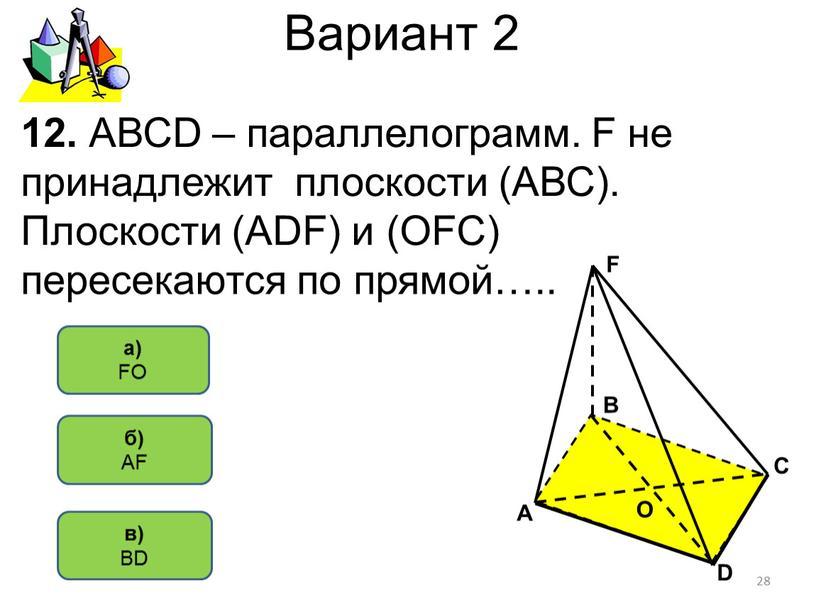 Вариант 2 б) АF а) FО 12.
