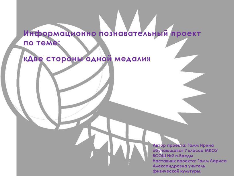 Автор проекта: Гамм Ирина обучающаяся 7 класса