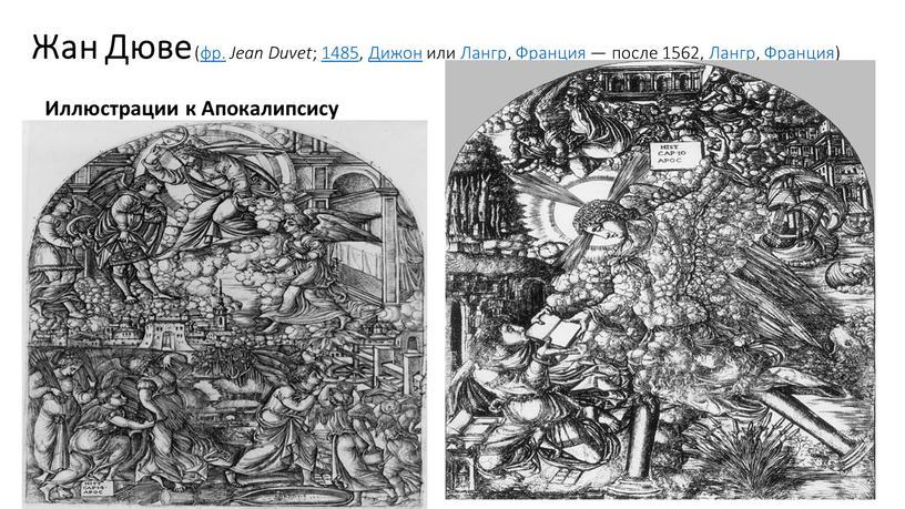 Жан Дюве (фр. Jean Duvet ; 1485,