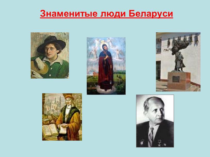 Знаменитые люди Беларуси