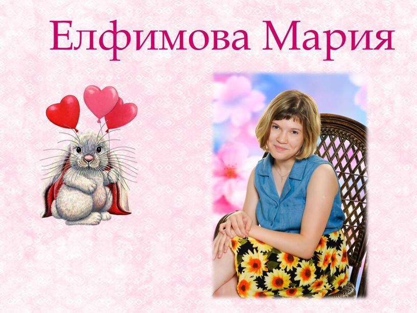 Елфимова Мария