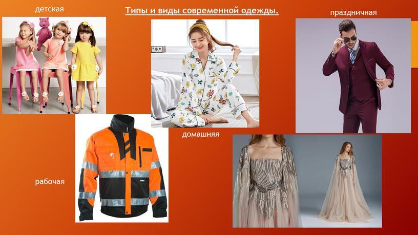 Типы и виды современной одежды