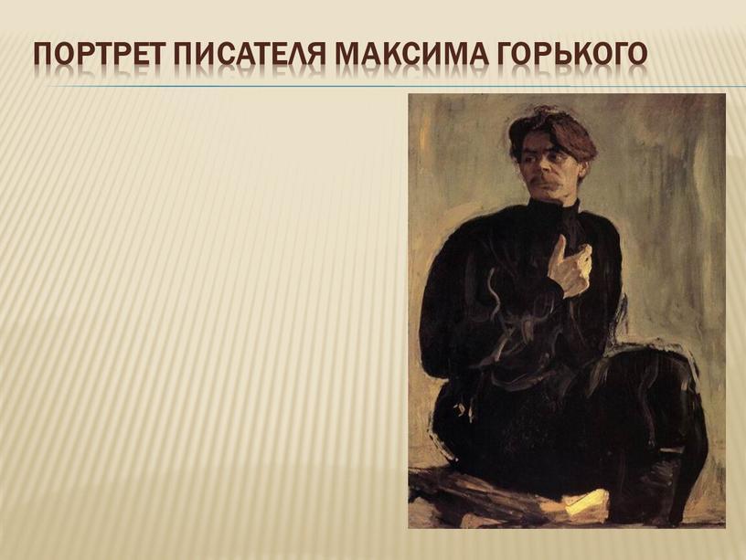 Портрет писателя Максима Горького
