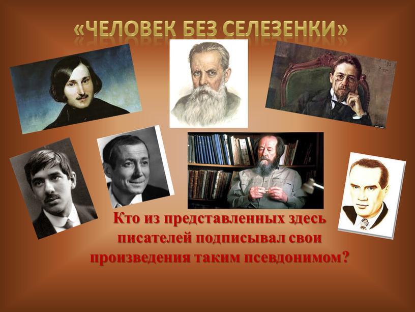 Кто из представленных здесь писателей подписывал свои произведения таким псевдонимом? «Человек без селезенки»