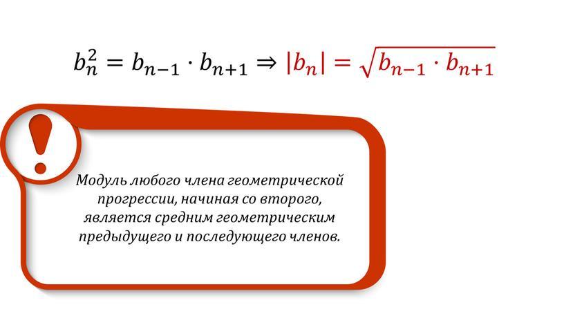 Модуль любого члена геометрической прогрессии, начиная со второго, является средним геометрическим предыдущего и последующего членов