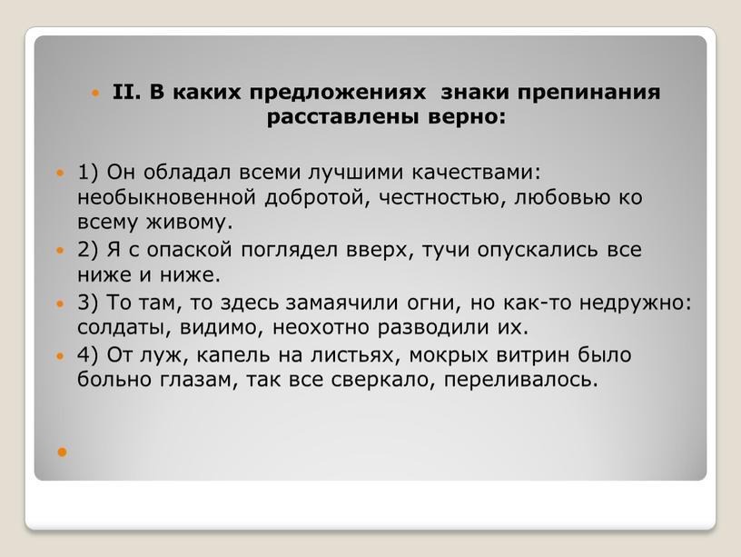 II. В каких предложениях знаки препинания расставлены верно: 1)