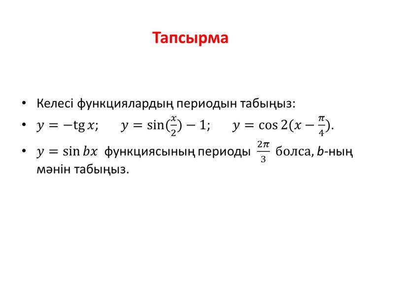 Келесі функциялардың периодын табыңыз: 𝑦𝑦= −tg 𝑥 − tg −tg 𝑥 𝑥𝑥 −tg 𝑥 ; 𝑦𝑦= sin ( 𝑥 2 ) sin sin ( 𝑥…
