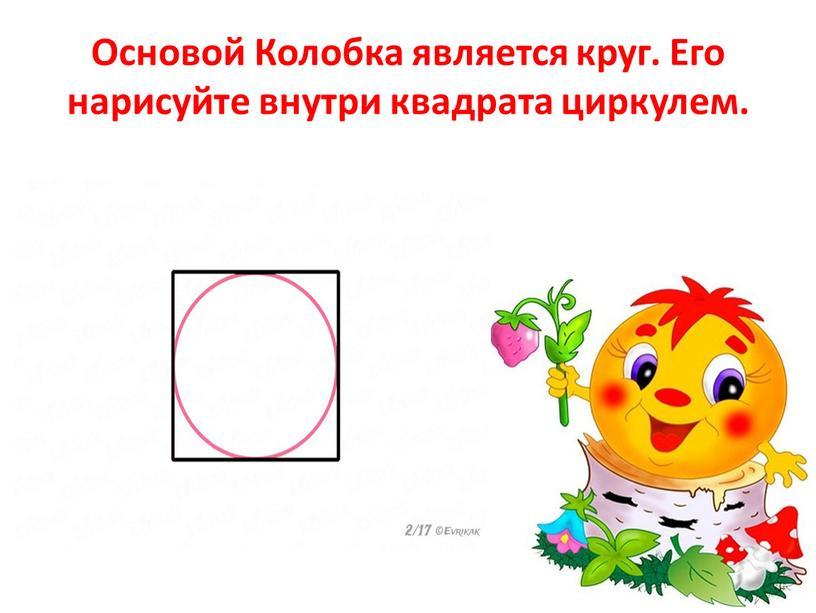 Основой Колобка является круг.