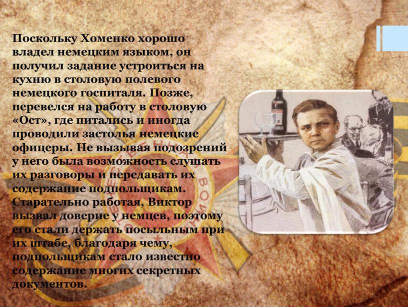 Поскольку Хоменко хорошо владел немецким языком, он получил задание устроиться на кухню в столовую полевого немецкого госпиталя