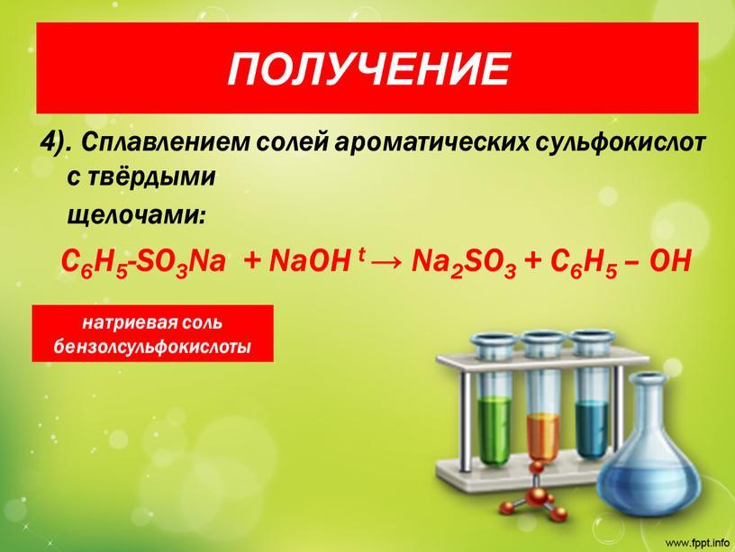ПОЛУЧЕНИЕ 4). Сплавлением солей ароматических сульфокислот с твёрдыми щелочами: