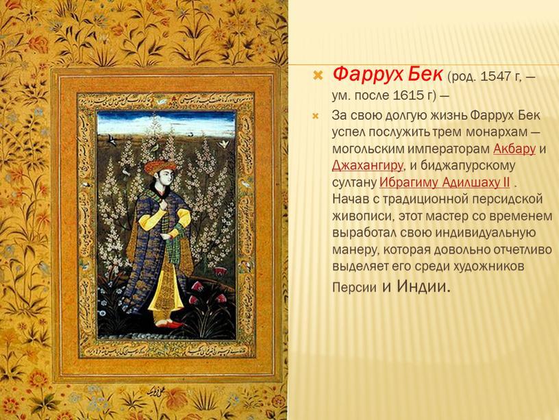Фаррух Бек (род. 1547 г, — ум