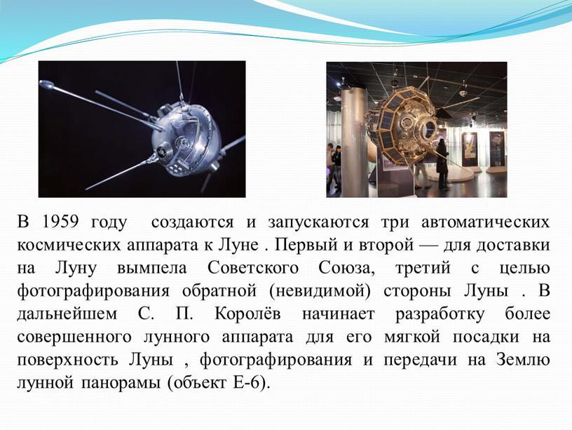 В 1959 году создаются и запускаются три автоматических космических аппарата к