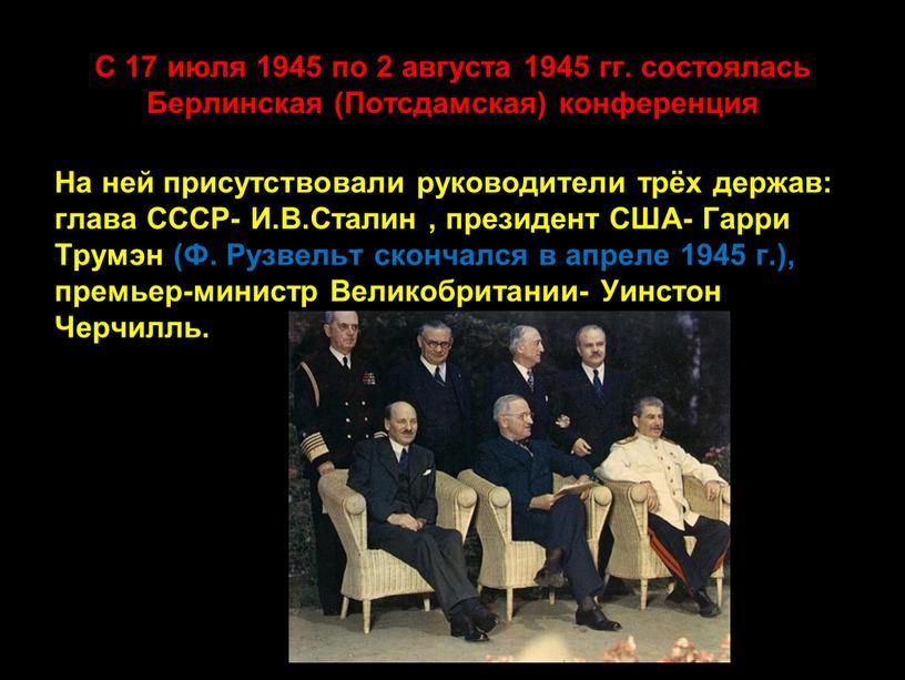 С 17 июля 1945 по 2 августа 1945 гг
