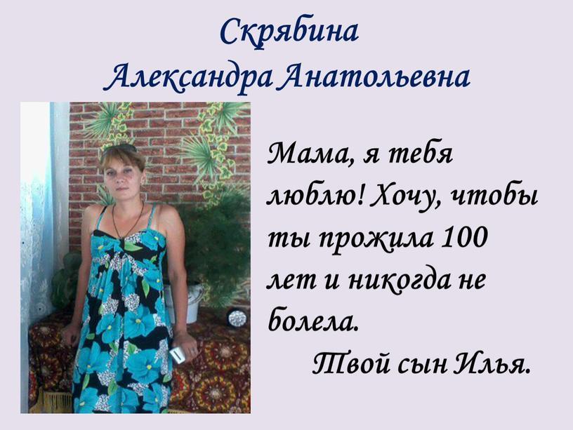 Скрябина Александра Анатольевна
