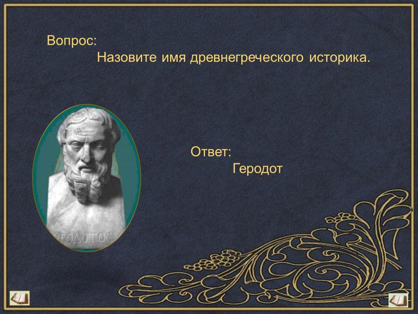 Вопрос: Назовите имя древнегреческого историка